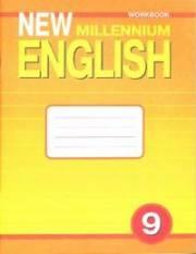 ГДЗ решебник по английскому языку 9 класс Гроза Дворецкая