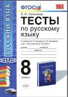 ГДЗ тесты по русскому языку 8 класс Селезнева к учебнику Бунеева