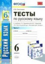 ГДЗ тесты по русскому языку 6 класс Сергеева