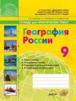 ГДЗ рабочая тетрадь по географии 9 класс Супрычев, Григоренко