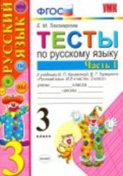 ГДЗ тесты по русскому языку 3 класс Тихомирова к учебнику Канакиной