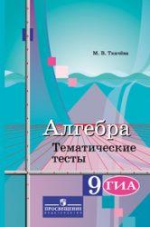 ГДЗ тематические тесты по алгебре 9 класс Ткачева
