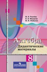 ГДЗ дидактические материалы по алгебре 8 класс Ткачева, Федорова