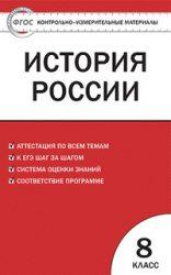 ГДЗ контрольные по история России 8 класс Волкова