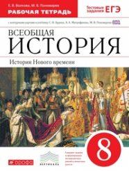 ГДЗ рабочая тетрадь по истории 8 класс Волкова, Пономарев