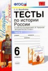 ГДЗ тесты по истории 6 класс Воробьёва