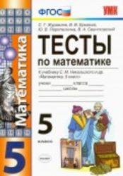 ГДЗ тесты по математике 5 класс Журавлев, Ермаков