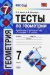 геометрия гдз звавич класс тесты 7